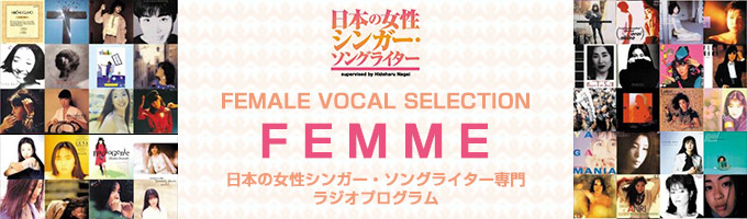 FEMME#13「アーティスト特集 八神純子~NEW ALBUM「There you are」~」